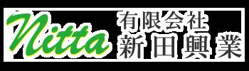 備前市や和気郡など岡山の解体工事・解体業者は(有)新田興業|求人中